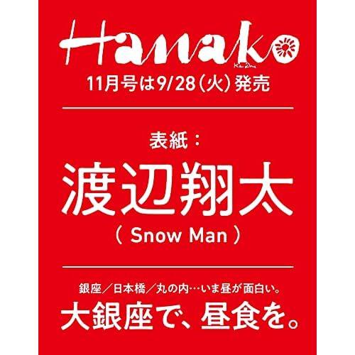 Hanako 2021年 11月号 表紙画像