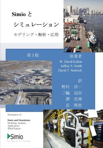 Simio & Simulation: Modeling, Analysis, Application: Third Edition, Japanese Translation (Japanese Edition)