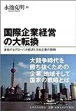国際企業経営の大転換―激動するグローバル経済と日本企業の挑戦