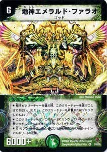 Duel Masters [Jigami Esmeralda Faraon] DM27-003BR