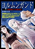 Jormungand / 9 Special Edition with CD Drama! (Sunday GX Comics) (2011) ISBN: 4099417050 [Japanese Import]