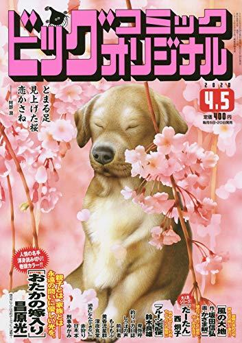ビッグコミックオリジナル 最新号 表紙画像