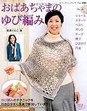 おばあちゃまのゆび編み (レディブティックシリーズno.3486)