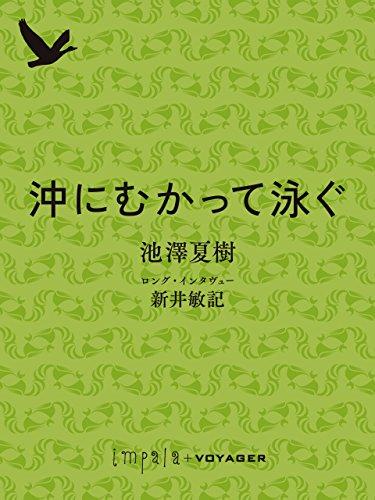 沖にむかって泳ぐ (impala e-books)
