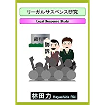 Legal Suspense Study (Japanese Edition)
