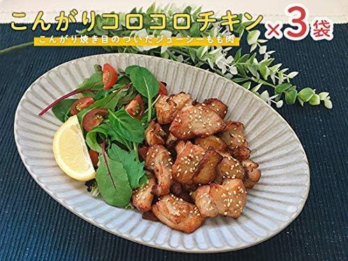 冷凍カット鶏モモ肉・業務用【下味付、加熱済】1粒ずつ使えて便利!こんがりコロコロチキン500g×3袋