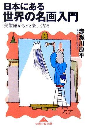 日本にある世界の名画入門 美術館がもっと楽しくなる (知恵の森文庫)