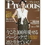 Precious 2018年10月号