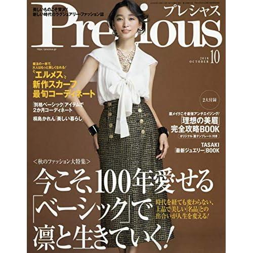 Precious 2018年10月号 画像