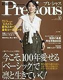 Precious(プレシャス) 2018年 10 月号 [雑誌]