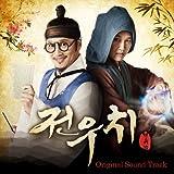 [CD]チョン・ウチ 韓国ドラマOST (KBS) (韓国盤) [Import]