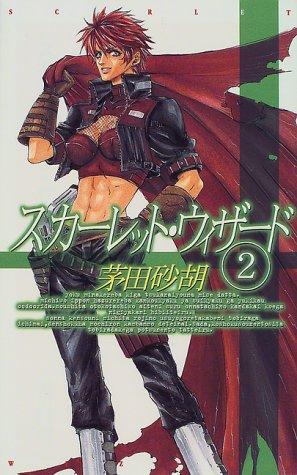 Scarlet Wizard <2> (C ?NOVELS Fantasia) (1999) ISBN: 412500627X [Japanese Import]