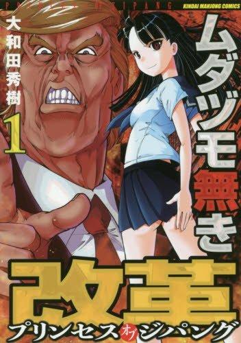 ムダヅモ無き改革 プリンセスオブジパング 1 (近代麻雀コミックス)