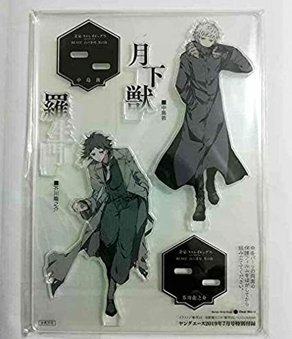Bungo Stray Dogs DEAD APPLE Plush Doll Toy Keychain Keyring Strap Daizai Atsushi