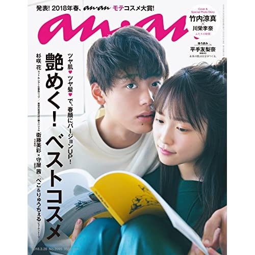 an・an 2018年 3/28号 表紙画像
