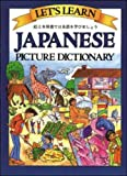 Let's Learn Japanese Picture Dictionary (Let's Learn Picture Dictionary Series)