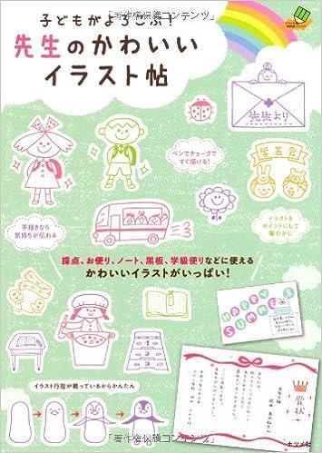 子どもがよろこぶ先生のかわいいイラスト帖 ナツメ社教育書ブックス