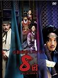 [DVD]正祖暗殺ミステリー 8日 [DVD]