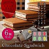 ホワイトデー お返し ギフト チョコ ショコラサンド 義理チョコ チョコレート 2019 おもしろ 人気 プチギフト スイーツ かわいい お菓子 会社 上司 職場 高級 大量 お取り寄せ 洋菓子 デザート morin (6個入り)