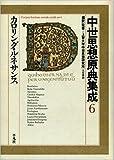 カロリング・ルネサンス (中世思想原典集成)