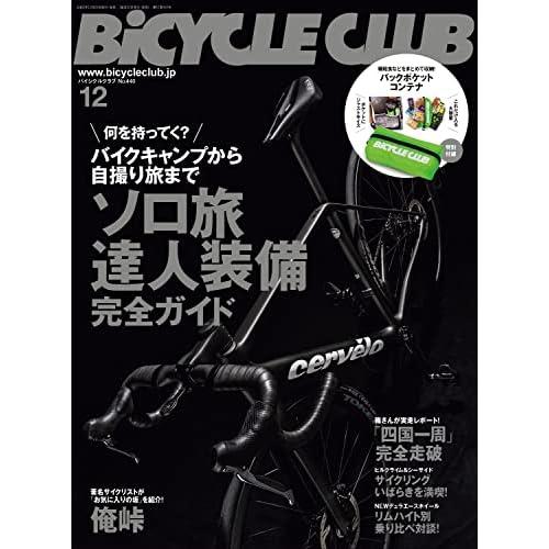 BiCYCLE CLUB 2021年12月号 画像