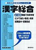 高校入試集中トレーニング漢字総合 (高校入試集中トレーニング 2 国語)