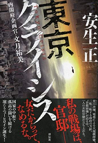 東京クライシス 内閣府企画官・文月祐美