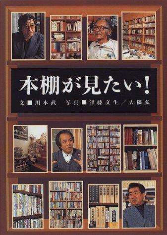 本棚が見たい!