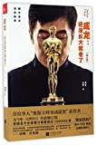 Jackie Chan: I'm Old, Before I'm Grown Up (Revised Edition) (Chinese Edition)