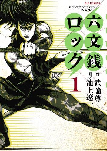 六文銭ロック 1 (ビッグコミックス)