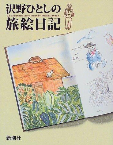 沢野ひとしの旅絵日記