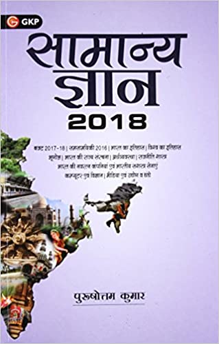 Buy General Knowledge 2018 Hindi Book Online At Low Prices In