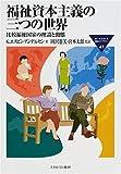 福祉資本主義の三つの世界 (MINERVA福祉ライブラリー)