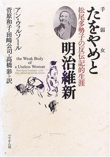 Taoyame To Meiji Ishin   Matsuo Taseko No Han Denkiteki Sho  Gai