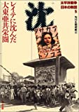 太平洋戦争 日本の敗因〈5〉レイテに沈んだ大東亜共栄圏 (角川文庫)