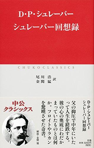 シュレーバー回想録 (中公クラシックス)