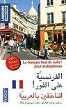 Le français tout de suite ! pour arabophones par Hallaq