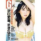 グラビアザテレビジョン vol.56