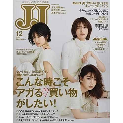 JJ 2020年12月号 表紙画像