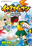 Inazuma Eleven SPECIAL 3 (ladybug Comics Special) (2012) ISBN: 4091415105 [Japanese Import]