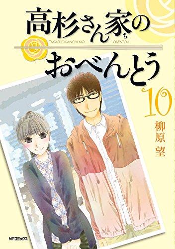 高杉さん家のおべんとう 10 (MFコミックス フラッパーシリーズ)