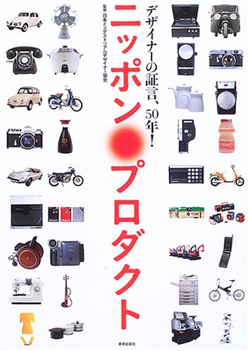 Download Nippon Products: The Works of Japanese Product Design (Japanese Edition) pdf