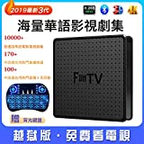 Best Chinese Tv Boxes - FUN3 2019 全新三代FunTV Box Gen3 Chinese Newest Updated Review