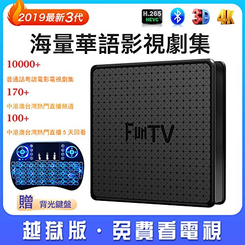 FUN3 2019 全新三代FunTV Box Gen3 Chinese Newest Updated Mainland China, Hong Kong and Taiwan Mandarin Live Broadcast and Video-on-Demand TV Shows, TV Series, Latest Movies Supporting Mandarin&Cantonese