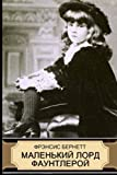 Little Lord Fauntleroy (in Russian) (Russian Edition)