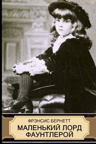 Little Lord Fauntleroy (in Russian)