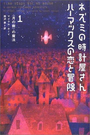 """ネズミの時計屋さんハーマックスの恋と冒険〈1〉""""月の樹""""の魔法"""