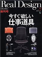 Real Design (リアル・デザイン) 2006年 07月号 [雑誌]