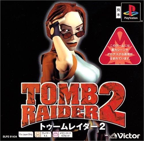 トゥームレイダー2 PS one Books