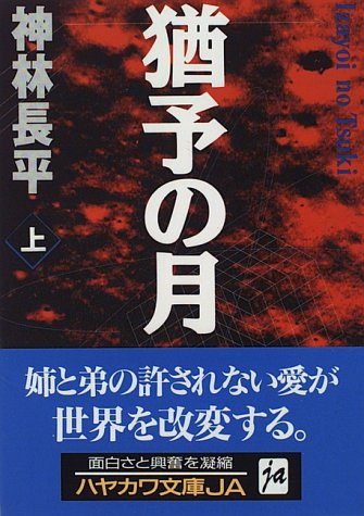 猶予(いざよい)の月〈上〉 (ハヤカワ文庫JA)
